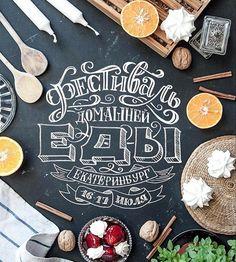 Привет! Как у вас дела?? А мы с моей новой ученицей, Ксенией @gingerstoys готовим новую афишу для фестиваля в Екатеринбурге. #lettering #handlettering #typography #type #typedesign #typeinspire #tyxca #tyxca_lettering #typegang #typewriter #typematters #graphicdesignUI #thedailytype #Cyrillic #леттеринг #леттеринг_онлайн #каллиграфия #мел #меловаядоска #меловой_леттеринг #50words #handmadefont #typographists #chalk #chalkboard #chalklettering #rusgraphics #ruslettering #екатеринбург #art...