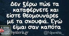 Funny Greek, Greek Quotes, Funny Quotes, Jokes, Lol, Wisdom, Humor, Greeks, Humour