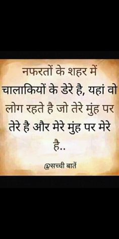 What's Up Quotes, Hindi Quotes Images, Inspirational Quotes In Hindi, Stupid Quotes, Status Quotes, Writing Quotes, Good Morning Life Quotes, Good Life Quotes, Bad Attitude Quotes