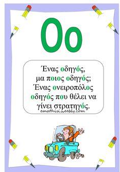 Γλωσσοδέτες Α΄Δημοτικού Greek Language, Speech And Language, Learn Greek, Greek Alphabet, School Lessons, Learn To Read, Speech Therapy, School Projects, Vocabulary