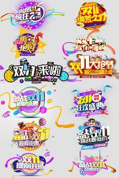 Double 11 Art Character Double Eleven Home Product Food Double 11 Font Taobao Double Eleven Doubl Slogan Design, Typo Design, Neon Design, Word Design, Typographic Design, Logo Tv, 3d Logo, Logo Character, Japan Logo