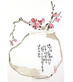 캘리그라피 수업 / 토요반 : 네이버 블로그 Japanese Ink Painting, Chinese Painting, Chinese Art, Japanese Art, Calligraphy Flowers, Calligraphy Art, Korean Art, Asian Art, Asian Flowers