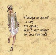 Счастье...