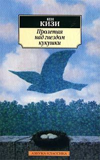 Картинки по запросу книга пролетая над гнездом кукушки