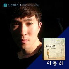 우울할 때 찾게 되는 그의 음악 #이동하 인터뷰 Copyrights ⓒ DIOCIAN.INC 글로벌 소셜 뮤직 플랫폼 DIOCIAN  https://www.facebook.com/diociankorea/posts/1146439648705480  #DIOCIAN #디오션 #아티스트 #인터뷰 #음악 #Music #Musician #Interview #Artist #Collaboration #Record #Studio #Lable #Singer #스타 #Star #감성 #신인가수 #신곡