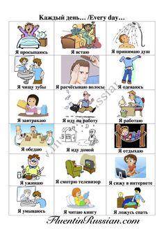 Every day…/Каждый день… Russian Language Lessons, Russian Lessons, Russian Language Learning, Language Study, Learn Russian Online, Learn To Speak Russian, Teaching Kids, Kids Learning, Vocabulary Activities