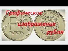Сколько стоит монета с графическим символом рубля - YouTube