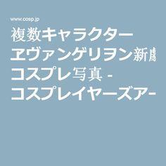 複数キャラクター ヱヴァンゲリヲン新劇場版 コスプレ写真 - コスプレイヤーズアーカイブ