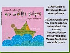 απ4 Kai, Teacher, Blog, Autumn, Professor, Fall