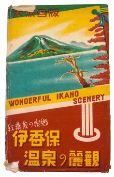 Mid-century postcards of Japanese travel destinations
