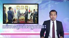 Campaign status: RFA Khmer News RFA Khmer