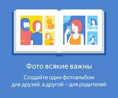 Создайте альбом на Яндекс.Диске