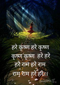 The MANTRA that one should recite for Moksha or Nirvana. Krishna Hindu, Radha Krishna Love Quotes, Baby Krishna, Shri Ganesh, Lord Krishna Images, Radha Krishna Pictures, Radha Krishna Photo, Radhe Krishna, Shiva