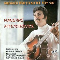 Greek Music, Music Instruments, Musical Instruments