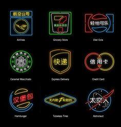 Chinese_Neon
