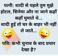 Funny Chutkule, Latest Funny Jokes, Very Funny Jokes, Crazy Funny Memes, Funny Pins, Funny Quotes In Hindi, Naughty Quotes, Jokes In Hindi, Jokes Quotes