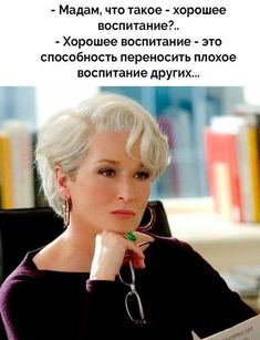 💜 good parenting is the ability to tolerate the bad parenting of others ___________________  Brainy Quotes, Wise Quotes, Funny Quotes, Inspirational Quotes, Russian Quotes, Funny Posters, Good Parenting, Life Motivation, Good Thoughts