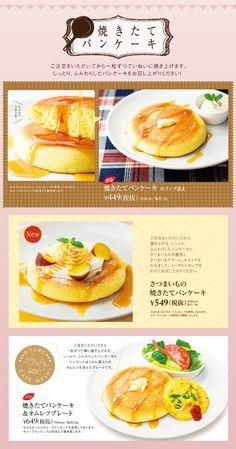 焼きたてパンケーキ #食べ物 #優しい色