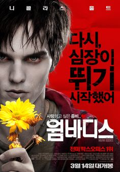 웜 바디스 – Daum 영화