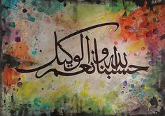"""Hisbun Allah Wa Ni'mal Wakeel"" Photographic Print by salwanajm Arabic Calligraphy Art, Arabic Art, Calligraphy Alphabet, Islamic Wall Art, Islamic Art Canvas, Islamic Paintings, My Demons, Canvas Prints, Art Prints"