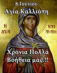 Name Day, Orthodox Christianity, Facebook Humor, Holy Family, Dear Friend, Holidays And Events, Wise Words, First Love, Prayers