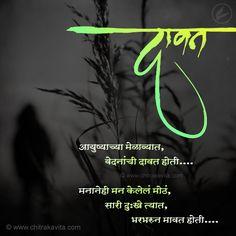 tupuk tupuk.. ek marathi kavita   Funny Marathi Quotes ...