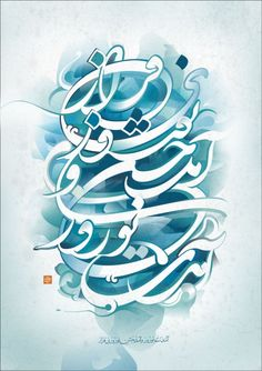 1000 Images About Persian Calligraphy On Pinterest