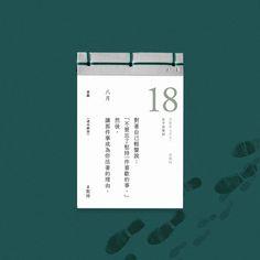 在桌上開一間書店!《讀曆書店》2022 桌曆:全新燙金封面,用 365 句台灣作家句子醞釀日常美好 |ShoppingDesign Calendar Design