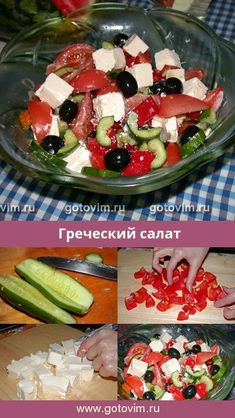 Recipe with photo # feta cheese # vegetable salads cuisine - No Cook Meals, Kids Meals, Greek Salad Recipes, Breakfast For Dinner, Caprese Salad, Food Photo, Feta, Food And Drink, Cooking Recipes