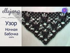 "Узор крючком для шали ""Ночная бабочка"" • Бактус с бабочками • Crochet Night butterfly shawl - YouTube"