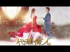 《代理情人》灰姑娘逆袭霸道总裁 - YouTube