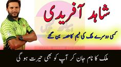 Pakistan Nahin To Yeah Sahi   Shahid Khan Afridi Kis Islami Mulk Ki Cric...