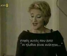 Movie Quotes, Funny Quotes, Funny Memes, Funny Greek, Series Movies, Just For Laughs, Slogan, Laughter, Comedy