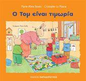 Free e-books gia to nipiagogeio Preschool Kindergarten, Free Ebooks, Audio Books, Fairy Tales, Toms, Blog, Fictional Characters, Children, Crafts
