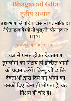 #bhagavadgita #geetathought #geeta #geetashloka #sanskrit #hindi #spiritualitt Sanskrit Quotes, Sanskrit Mantra, Vedic Mantras, Sanskrit Words, Krishna Quotes In Hindi, Hindi Quotes, Wisdom Quotes, Words Quotes, Geeta Quotes