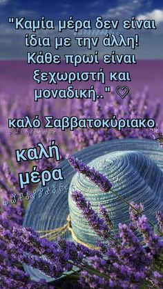 Good Day, Good Morning, Greek Quotes, Funny Quotes, Diy Crafts, Buen Dia, Buen Dia, Funny Phrases, Hapy Day