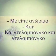 Greek quotes Funny Greek Quotes, Sarcastic Quotes, Funny Quotes, Thinking Quotes, Clever Quotes, Funny Thoughts, True Words, Words Quotes, Sayings