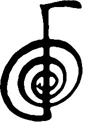 "Shoku Rei | Cho Ku Rei is a Reiki power symbol. It means ""Power of the Universe, Come Here Now"", thus directing energy to the physical body."