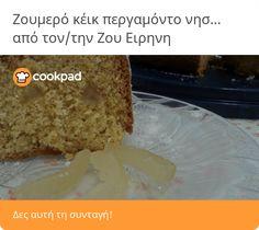 Ζουμερό κέικ περγαμόντο νηστίσιμο Grains, Rice, Desserts, Food, Tailgate Desserts, Deserts, Essen, Postres, Meals