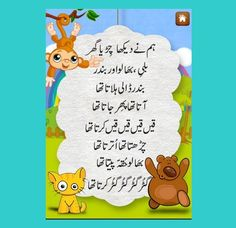 Poems for Kids in Urdu; Hum nay dekha Chirriya Ghar (Zoo) – Poems for Children Urdu Poems For Kids, Urdu Stories For Kids, Funny Poems For Kids, Alphabet Poem, Alphabet For Kids, Alphabet Worksheets, Senses Preschool, Preschool Writing, Preschool Songs