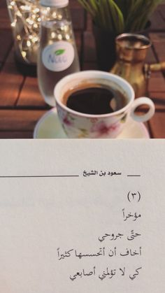 Arabic Poetry, Messages, Writing, Tableware, Books, Dinnerware, Libros, Dishes