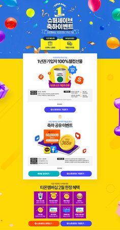 #2021년 2월1주차 #국문 #티몬 Banner Design, Layout Design, Web Design, Event Banner, Web Banner, Korea Design, Facebook Banner, Promotional Design, Event Page