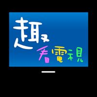 「趣.看電視」網路電視即時直播 + 熱門電視連續劇點播(Android)