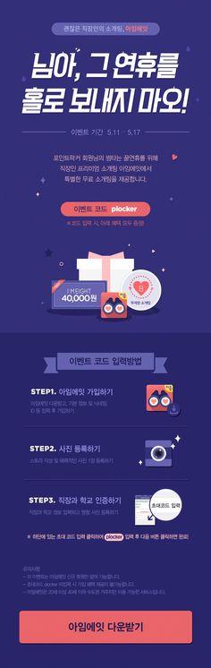 #event #promotion #mobile Designed by SUEOK Email Design, Ad Design, Event Design, Event Landing Page, Event Page, Korea Design, Event Banner, Promotional Design, Newsletter Design