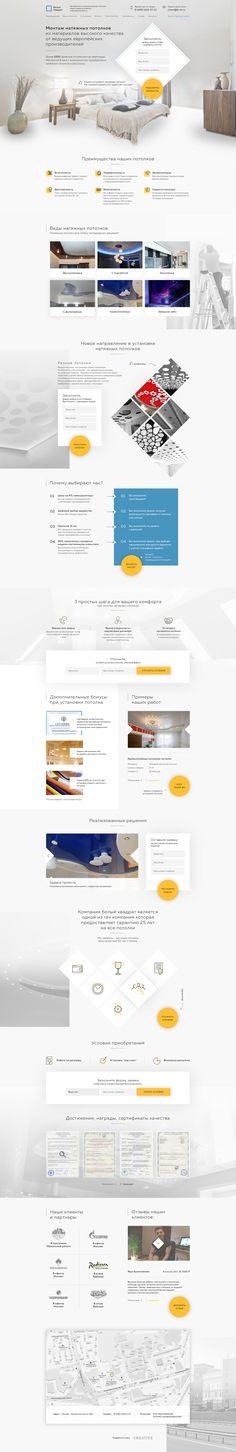 Создание посадочной страницы для компании «Белый квадрат»