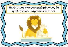 10 κανόνες για την τάξη μας! – The Children's Lab Bookmarks, School, Autumn, Fall, Schools, Book Markers
