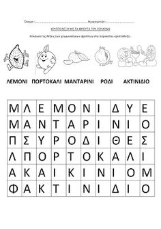 dreamskindergarten Το νηπιαγωγείο που ονειρεύομαι !: Φύλλα εργασίας για τα φρούτα του χειμώνα Greek Language, Teacher, Education, Learning, School, Blog, Greek, Professor, Teachers