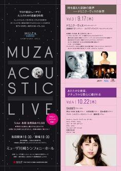 MUZAアコースティック・ライヴ Vol.4 秋の夜長はスウィートなヴォーカルで:公演情報│ミューザ川崎シンフォニーホール