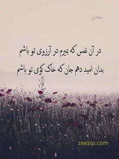 در ان نفس که بمیرم در آرزوی تو باشم بدان امید دهم جان که خاک کوی تو باشم