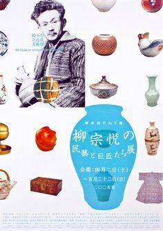 Poster: Ynagi Soetsu. Modern Art Exhibition. - Gurafiku: Japanese Graphic Design